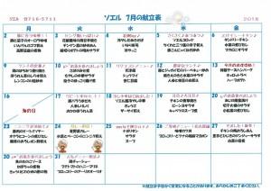 7月メニュー表