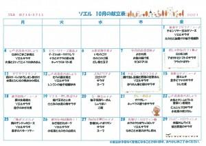 10月の献立_page-0001